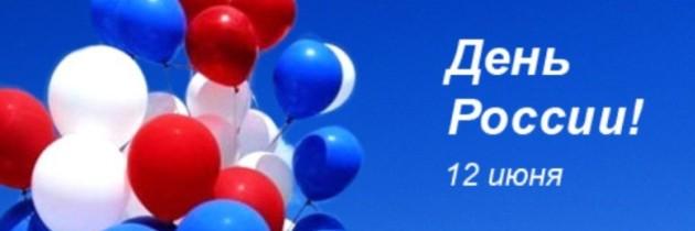 12 июня — День независимости России