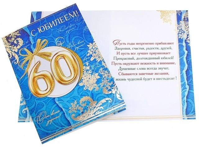 Поздравления с днем рождения с юбилеем 60 мужчине