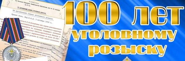 100 лет Уголовному розыску